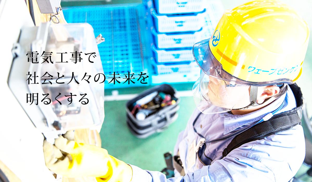 電気工事で社会と人々の未来を明るくする